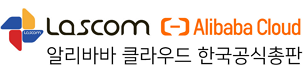 LASCOM Alibaba Cloud : 알리바바 클라우드 한국공식파트너